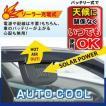 ソーラーファン!カークール!! ソーラーベンチレーター/自動車のクーラー 充電式・コードレス ソーラー車熱気換気&シガー電源OKβ