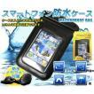 スマートフォン防水ケース 防水イヤフォン付 iPod・iPhone・携帯電話