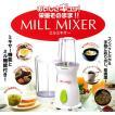 【プロ料理人の必需品】ミルミキサー 16000回転のハイパワーミキサー!ミキサー機能、ミル機能付 ベジタブルジューサー MILL MIXER GDM-001 β