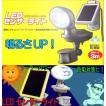 マクサー電機 センサーソーラーライト/MSL-SOLEX 高輝度白色LEDライト