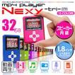 1.8大型カラー液晶モニター ポータブル MP4プレーヤー MP3 デジタルプレーヤースピーカー搭載 SD32GB対応 動画再生/音楽/写真/音声/800曲録音α ◇ Nexy tri
