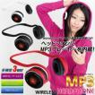 ◇ ワイヤレスMP3ヘッドフォンα MP3 ワイヤレスヘッドフォン microSDカードに入れた音楽をダイレクトに聴ける!! FMラジオ搭載 ヘッドホン イルミネーション表示