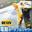 電動シャワー 電動ポータブルシャワー DC12V タンク に貯めた 水 が シャワー になる 車用 12V 専用 簡易式  安 電動ポータブルシャワー