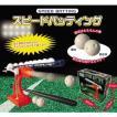 スピードバッティング キッズに大人気!!野球玩具 バッティングマシン