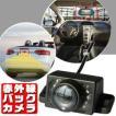 ◇ バックカメラ CA01 β赤外線バックカメラ 防水防塵仕様 7LED 高画質(OV7950)  CMDレンズ採用 広角120度 車載 カメラ