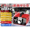 イザという時に簡単充電!!バッテリー充電器 SC-650