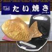 家庭で簡単!おいしく屋台気分!!たい焼きメーカー/Edel たい焼器β