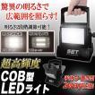 【驚異の明るさで広範囲を照らす】COB型LEDワークライト 2WAY 明るさ2段階調節 200ルーメン LED投光器 角度調整 作業灯 〓 手持ち&置型ライト