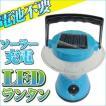 5灯LEDランタン PANソーラー充電式ランタン 青 電池要らず
