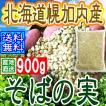 ◆蕎麦の実◆発送日◆新そば!令和元年...