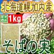 ◆蕎麦の実◆◆発送日◆新そば!令和元...