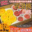 桃 黄金桃&白桃のセット 3kg 7玉〜15玉 送料無料 山形県産 数量限定 黄桃 マンゴーピーチ モモ