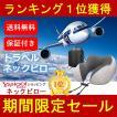 【期間限定SALE】ネックピロー 飛行機 枕 旅行 携帯枕...