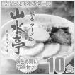 熊本ラーメン 「山水亭」ガーリックとんこつラーメン 10食入 有名店ラーメン