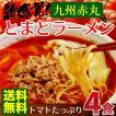 九州赤丸とまとラーメン4食入  送料無料
