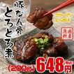 豚なん骨のとろとろ煮 200g(メール便265円発送)国産豚の軟骨を使用したご当地料理