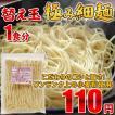 とんこつラーメン 替え玉 極み細麺 1玉 100g
