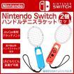 Switch専用 Joy-Con テニスラケット 2個セット スイッチ テニスゲーム対応 ジョイコン コントローラー専用 送料無料