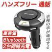 FMトランスミッター Bluetooth USB 2台同時充電 車載用 ハンズフリー スマホ 高音質 スマホ アンドロイド 対応 12V