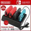 Nintendo Switch対応 ジョイコン Joy-Con充電スタンド 4台同時充電可能 急速充電