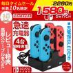 Nintendo Switch対応 ジョイコン Joy-Con充電スタンド 4台同時充電可能 コントローラー充電器 急速充電 充電指示ランプ