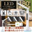 デスクライト LED コードレス 充電式 電気スタンド 折...