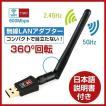 無線LAN 子機 WiFi アダプター ハイパワーアンテナ 11...
