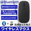 マウス ワイヤレス Bluetooth マウス 電池交換不要 無線 バッテリー内蔵 充電式 光学式 静音 高機能マウス
