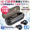 ワイヤレスイヤホン Bluetooth 5.0 ブルートゥースイヤホン 高音質 充電式収納ケース 左右分離型 片耳 両耳とも対応 進化タイプ iPhone Android ミニ型