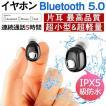 ワイヤレスイヤホン Bluetooth 5.0 片耳 完全ワイヤレス ヘッドセット 軽量 ハンズフリー 通話 スポーツ IPX5防水 IPhone Android 対応 ギフト