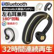ワイヤレスイヤホン ブルートゥースイヤホン車用品 運転適用 32時間連続再生 180°回転 左右耳兼用 片耳 耳掛け型 最高音質 ヘッドセット