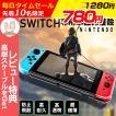 Nintendo Switch カバー ニンテンドースイッチ ケース 高透明 ケース 本体+Joy-Con カバー クリア ハードケース 保護ケースカバー耐久性