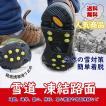 滑り止め 雪 靴 スノースパイク 雪道 10本 スパイク 雪対策 靴底 アイススパイク 雪道シューズ ゴム 子供 キッズ ジュニア レディース メンズ