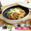 レシピ付き ホットプレート ブルーノ BRUNO crassy+ オーバルホットプレート BOE053 たこ焼き 深鍋 焼肉 鍋 小型 おしゃれ 基本のセット