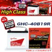 GSユアサ GS YUASA 高性能カーバッテリー GranCruiseハイクラス 充電制御車対応【3年補償 GHC-40B19R/