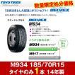 スタッドレスタイヤ トラック専用 デルベックス M934 185/70R15 14年製 1本のみ トーヨー TOYO