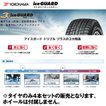 代引き 日時 時間指定 不可商品 ヨコハマ 215/60R17 アイスガード IG30 トリプルプラス 15年製 スタッドレスタイヤ 4本セット