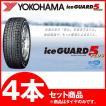 ヨコハマ 205/65R15 アイスガード IG50プラス 15年製 スタッドレスタイヤ 4本セット
