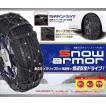 スノーアーマー 非金属 ウレタン ゴム製 タイヤチェーン CSA16 175/60R15 185/55R15