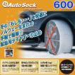 オートソック:布製タイヤチェーン タイヤの滑り止め タイヤに被せるだけ 乗用車用 600