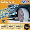 オートソック:布製タイヤチェーン タイヤの滑り止め タイヤに被せるだけ 乗用車用 697