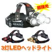 LEDヘッドライト 充電式 高性能