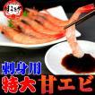 刺身用 特大サイズ 甘エビ 1kg