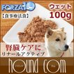 FORZA10 腎臓食事療法食 リナールアクティウェット 100g ラム フラットフィッシュ ドッグフード 缶詰【a0345】