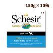 Schesir シシア ドッグ ゼリータイプ ツナ缶 10缶セット