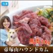 馬肉 犬 国産生馬肉1kg 生食 犬 手作り食