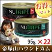 無添加 缶ドッグフード ニュートライプfitシリーズ ビーフ&グリーントライプ ダック&グリーントライプ 95g 22+2缶セット