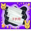 マスク(子供用マスク)不織布マスク!子供用三層構造不織布マスク50枚入