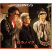 3KINGS(鮎川誠・友部正人・三宅伸治) / 王様のノイズ