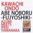 河内音頭 AZUMI MEETS IPPEI NAKAYAMA(中山一平) / あべのぼる一代記 不常識 CD